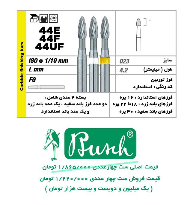 ست چهار عددی پرداخت کامپوزیت کارباید (44E-F-UF) Busch